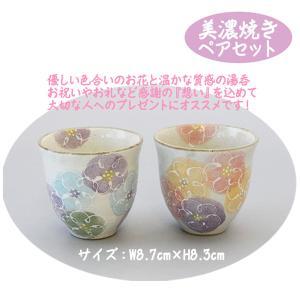 湯呑み ペア 花柄 お花模様 おしゃれ 湯飲み 組湯呑 美濃焼き ギフトボックス|coeurfacteur