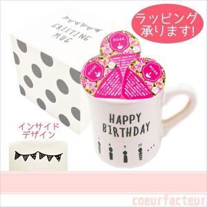 誕生日プレゼント マグカップ 人気 バースデープレゼント ハーブポーション coeurfacteur