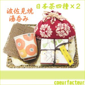 和ギフト 女性 おしゃれ 湯呑み 花模様 巾着 お茶 ティーバッグ 日本茶|coeurfacteur