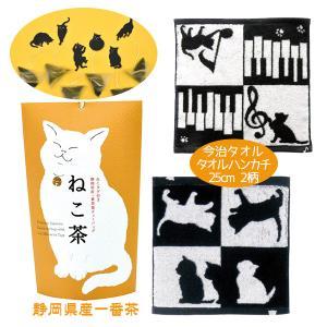 猫グッズ ネコ 人気 今治タオルハンカチ 2枚 お茶 ティーバッグ ねこ茶 ギフトボックス|coeurfacteur