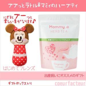 出産祝い ギフト 女の子 ハーブティー ププっとラトル ミニーちゃん ディズニーグッズ ギフトボックス|coeurfacteur