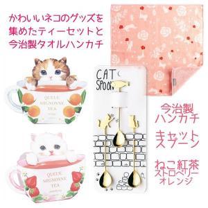 猫グッズ キャットスプーン 今治製ハンカチ ねこ紅茶 ティーセット ギフトボックス 誕生日プレゼント 女性|coeurfacteur