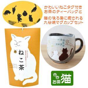 ネコ グッズ マグカップ(九谷焼) 猫 おしゃれ お茶(ねこ茶)ギフトボックス|coeurfacteur