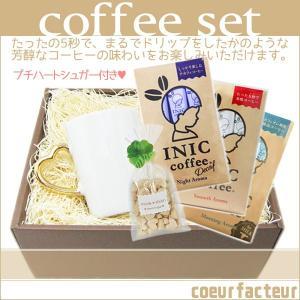 コーヒーギフト 珈琲セット ハートマグカップ ゴールドの持ち手がカワイイマグと、Kawaiiハート型...