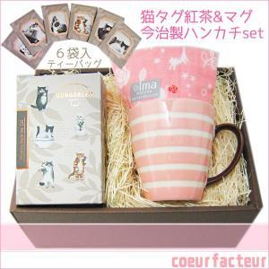 ティーセット 人気のボーダーマグカップと、かわいいネコのタグのティーバック(ティーバック)の紅茶、今...