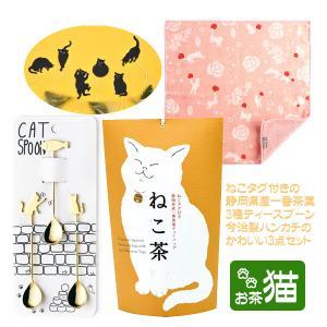 ネコ グッズ ギフト 猫スプーン オシャレ 今治製ハンカチ お茶 ねこ茶 ギフトボックス 誕生日プレゼント|coeurfacteur