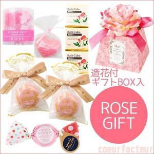 プレゼント 女性 お礼 バスギフト 入浴剤セット ローズ 造花付BOX