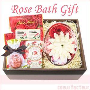 入浴剤ギフト おしゃれ ローズ ソープ バスセット ギフトボックス 誕生日プレゼント 女性|coeurfacteur