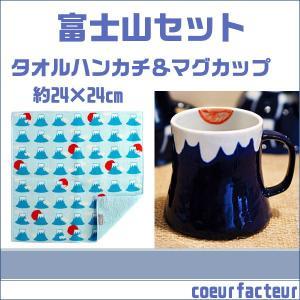富士山 マグカップ 今治製ハンカチタオル 日の出マグカップ 美濃焼き|coeurfacteur