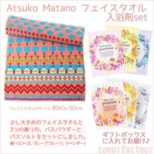 アツコ マタノ フェイスタオル マカロンフィズ 入浴剤セット ギフトボックス|coeurfacteur