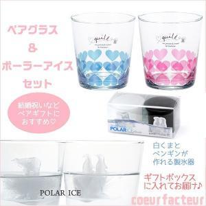 結婚祝い ペア グラス ハート かわいい ポーラーアイス(製氷器) ギフトボックス|coeurfacteur