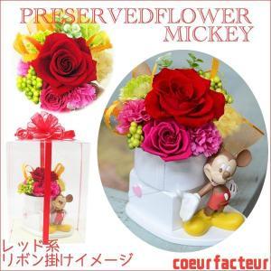 プリザーブドフラワー ディズニー ミッキー 花 ギフト 誕生日プレゼント ミッキーマウス|coeurfacteur