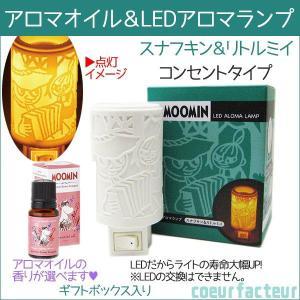 ムーミン グッズ 雑貨 アロマギフト アロマランプ アロマオイル ギフトボックス|coeurfacteur