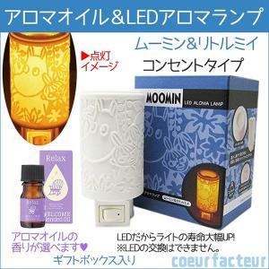 アロマギフト LEDアロマランプ ムーミン&リトルミイ エッセンシャルオイル セット ギフトボックス|coeurfacteur