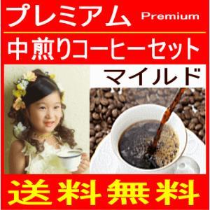 定番飲み比べコーヒーセット|マイルド送料無料