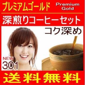 301-2004 コーヒー福袋 送料無料 深煎りコク深め 8...