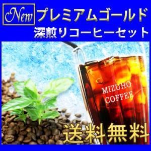 501-5004 アイスコーヒー福袋 送料無料 深煎りコク深め 200杯分入り 500g×4=2kg (アイス珈琲豆/アイスコーヒー豆/)|coffee-beans