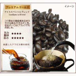 501-5004 アイスコーヒー福袋 送料無料 深煎りコク深め 200杯分入り 500g×4=2kg (アイス珈琲豆/アイスコーヒー豆/)|coffee-beans|03