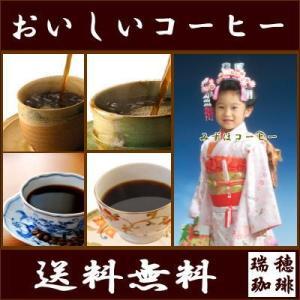 701-4004 飲み比べ 最高級コーヒー福袋/初恋/大和/天光/皇美 送料無料 160杯分入り 400g×4=1.6kg (コーヒー/コーヒー豆/珈琲豆)