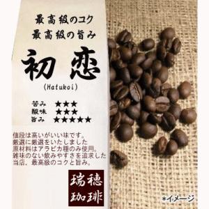 コーヒー ブレンドコーヒー コーヒー 粉 コーヒー 豆  高品質 コーヒー福袋/初恋セット  送料無料 コーヒー 400g入り 4袋