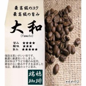 703-4004 最高級コーヒー福袋/大和セット  送料無料 コーヒー 160杯分入り 400g×4=1.6kg (珈琲豆/挽き/豆のまま/細/中細/中/粗/コーヒー豆/コーヒー粉)|coffee-beans