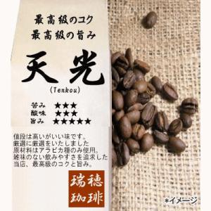704-4004 最高級コーヒー福袋/天光セット  送料無料...