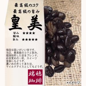 705-2004 最高級コーヒー福袋/皇美セット 送料無料 ...