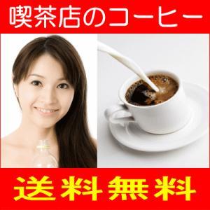 コーヒー ブレンドコーヒー コーヒー 粉 コーヒー 豆  コーヒー  送料無料 業務用 喫茶店のコーヒー福袋 500g入り 4袋