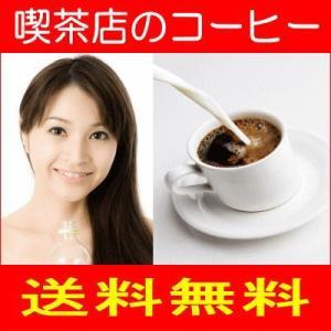 コーヒー 福袋  ブレンドコーヒー コーヒー 粉 コーヒー 豆  コーヒー 送料無料 業務用 喫茶店のコーヒー福袋