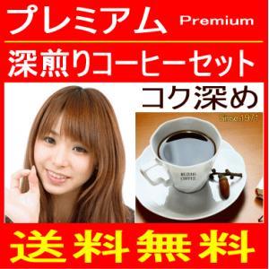 定番飲み比べコーヒーセット|濃いめ 送料無料
