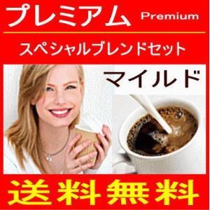 108-2004 コーヒー 送料無料 プレミアム スペシャルブレンドコーヒー 福袋 80杯分入り 200g×4 (コーヒー豆/コーヒー粉/珈琲/珈琲豆/挽き)|coffee-beans