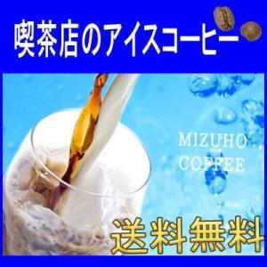 504-5003 喫茶店のアイスコーヒー福袋セット 送料無料 深煎り 500g×3=1.5kg (アイスコーヒー/コーヒー豆/アイスコーヒー粉)|coffee-beans
