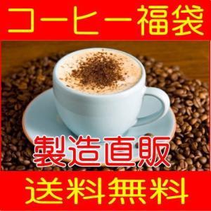 605-5004 まろやかマウンテンコーヒー福袋  送料無料 200杯分入り 500g×4=2kg (コーヒー豆/コーヒー粉/珈琲/珈琲豆/挽き)|coffee-beans