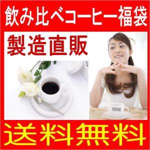 コーヒー ブレンドコーヒー コーヒー 粉 コーヒー 豆  コーヒー 送料無料 飲み比べコーヒー福袋  福袋  200g 入り 4袋