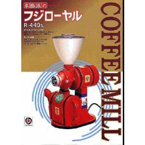 コーヒーミル 業務用 電動 送料無料 富士珈機 フジロイヤルFUJIROYAL R-440型 プロ推奨 細挽き〜粗挽き対応 (電動コーヒーミル)|coffee-beans