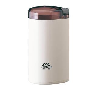 コーヒーミル 電動 送料無料 Kalita カリタ CM-50 ホワイト (電動コーヒーミル)|coffee-beans