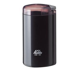 コーヒーミル 電動 送料無料 Kalita カリタ CM-50 ブラック (電動コーヒーミル)|coffee-beans
