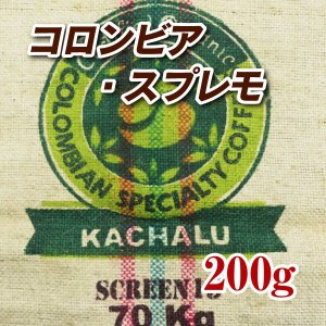 コロンビア スプレモ 200g コーヒー豆 送料無料 ゆうパケット発送※日時指定できません