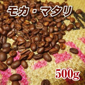 モカ・マタリ 400g 焙煎コーヒー豆 送料無料 ゆうパケッ...