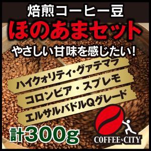 コーヒー豆おためし ほのあまセット グァテマラ/コロンビア/...