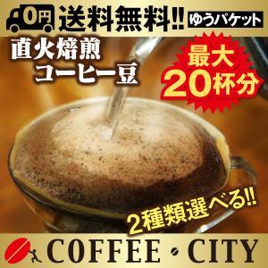 送料無料 お試し コーヒー豆 2銘柄選べるセット超特価 ゆうパケット発送/日時指定できません...