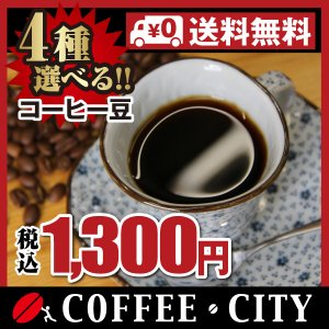 コーヒー豆おためし選べる4銘柄400g 激安の40杯分 ゆう...