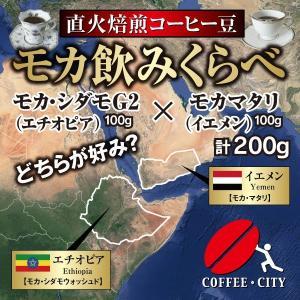 コーヒー豆おためし モカ飲みくらべセット モカシダモ×モカマ...