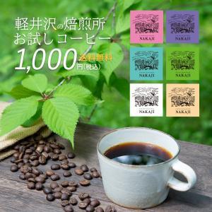 コーヒー 豆 粉 お試し 軽井沢の珈琲焙煎所 ブレンドコーヒー 各80g  送料無料 COFFEE ...