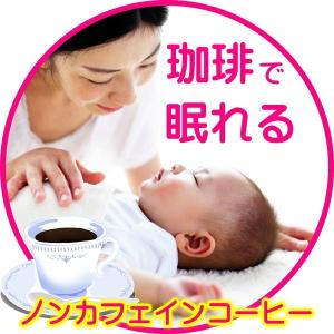カフェインレスコーヒー 豆 デカフェ コロンビア 2kg 焙...