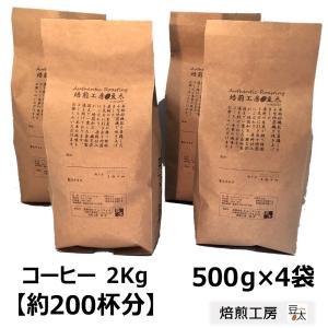 コーヒー豆 2kg モカセット
