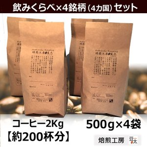 コーヒー豆 2kg 飲み比べセット スタンダードグレード4か...