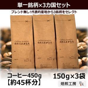 豆のまま限定 コーヒー豆 セット  3銘柄×200g