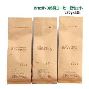 コーヒー豆 ブラジルセット 高品質 プレミアムグレード...