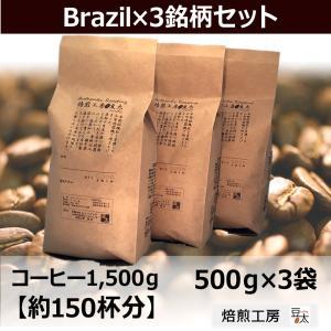 コーヒー豆1.5kg ブラジルセット 高品質 BRAZILプ...